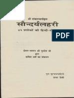 Saundarya Lahari Oral Lecture by Swami Lakshman Joo - Prabha Devi