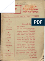 Suryodaya 1987 Issue 4,5 - Ed. Paramhansa Mishra