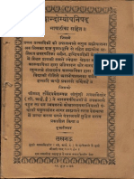 Chandogya Upanishad - Tr. Yamuna Shankar 1902 Nawal Kishore Press