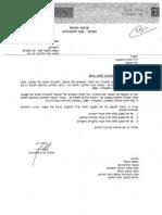 רשימת בקשות להעברות תקציביות מלאה (10/06/2013), 2 מתוך 3