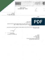 רשימת בקשות להעברות תקציביות מלאה (10/06/2013), 1 מתוך 3