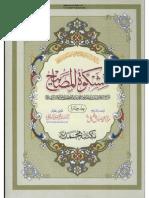 Mashkaat Al Masabah Volume 04
