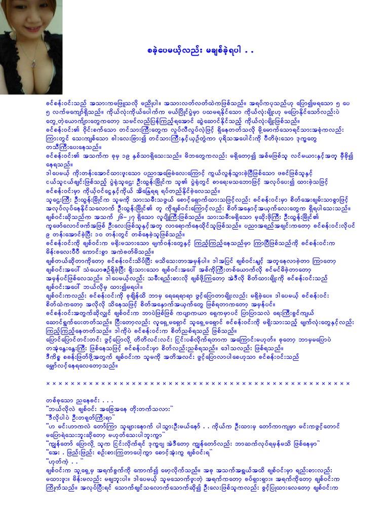Myanmar Love Story 1]