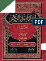 Aerab Quran Darwish Vol-1