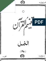 027 surah an-naml