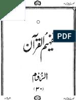 030 surah al-rum
