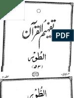 052 surah at-tur