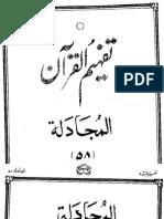 058 surah al-mujadillah