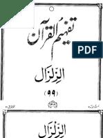099 surah al-zalzalah