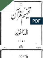 107 surah al-maun