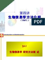 4 BioinformaticsMethods_1