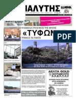 Εφημερίδα Αναλυτής 07-10-2013