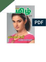 kalyana kaithi