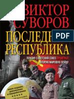 """Виктор Суворов """"Последняя республика"""""""