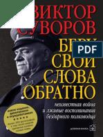 "Виктор Суворов ""Беру свои слова обратно"""