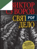 """Виктор Суворов """"Святое дело"""""""
