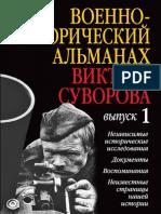 """Виктор Суворов и др. """"Военно-исторический альманах"""" Выпуск 1"""