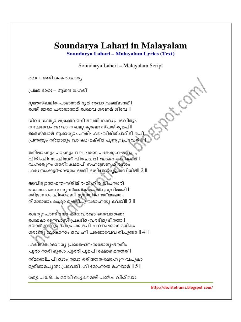 soundarya lahari malayalam pdf free download