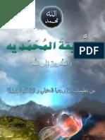 Tareeqah Muhammadiyah Starter Pack (Arabic)