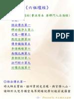 六祖壇經曹溪原本-電子書