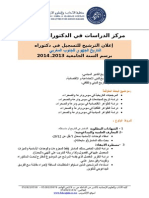 Appel à candidatures  doctorat تاريخ الجنوب المغربي