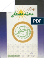 Muhammad Mustafa محمد مصطفی