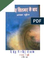Gyarah Sitambar Ke Baad kahani sangrah by Anwar Suhail