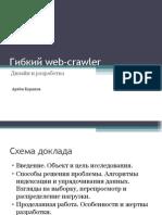 Agile web crawler.ppt