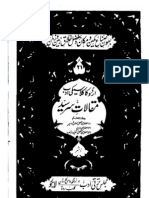 Maqalat Sir Syed Ahmed Khan, Part 07