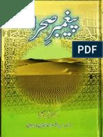 Paghamber Islam -URDULOOK