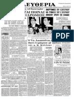 Εφημερίδα «Ελευθερία» 1964