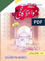 Mawaiz e Kazimi Vol 1