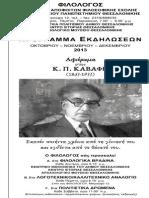 Filologos b 2013