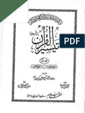 Taiseer Ul Quran By Abdur Rahman Kilani Vol 2 Surah Al Aaraf To Surah Al Khaf