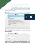 Οδηγίες Χρήσης για την Υποβολή Αιτήσεων των Υποψηφίων Σπουδαστών σε ΙΕΚ και ΣΕΚ