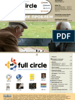 issue23-ru
