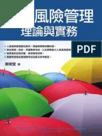 1fs8人身風險管理理論與實務