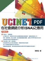 1h81ucinet在社會網絡分析(sna)之應用