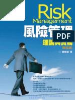 1j43風險管理:理論與實務