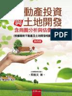 1K31不動產投資與土地開發