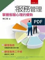 1FT4顧客服務管理試閱檔