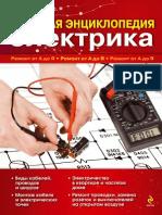 Михаил Черничкин - Большая энциклопедия электрика (2011)