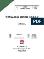 华为WCDMA高培——寻呼过程分析