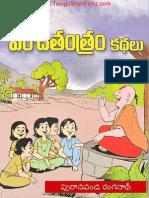 Telugu Kathalu Books Pdf