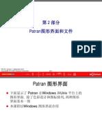 Patran基础教程02_图形界面