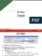 Patran基础教程07_列表