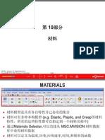 Patran基础教程10_材料