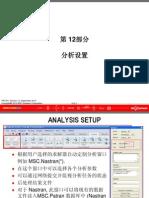 Patran基础教程12_分析