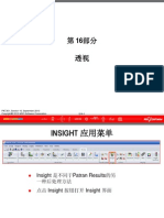 Patran基础教程16_透视