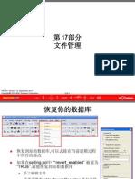 Patran基础教程17_文件管理